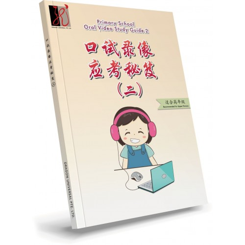 Primary School Oral Video Study Guide 2 (Chinese)